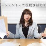 複数の転職エージェントを活用する強みについて