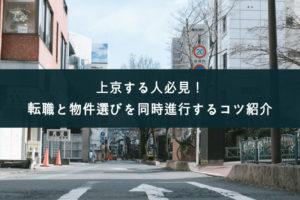 東京へ上京して転職する際に絶対に覚えておきたい賃貸物件の選び方